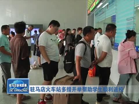驻马店火车站多措并举帮助学生顺利返校