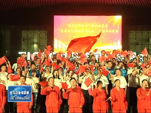 城乡一体化示范区举行庆国庆迎盛会广场文化活动