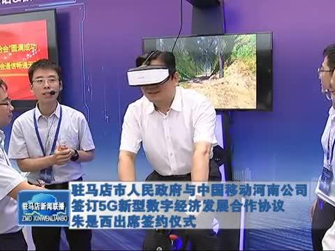 驻马店市人民政府与中国移动河南公司签订5G合作协议