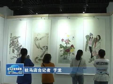 市政协举行庆祝人民政协成立70周年书画作品展