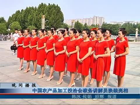 中國農產品加工投洽會政務講解員換裝亮相