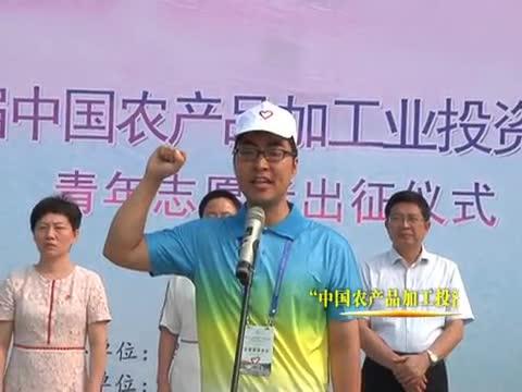 中國農產品加工投洽會青年志愿者出征儀式舉行