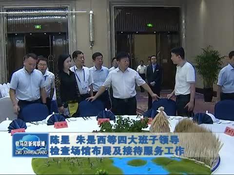 陈星 朱是西等四大班子领导检查场馆布展及接待服务工作
