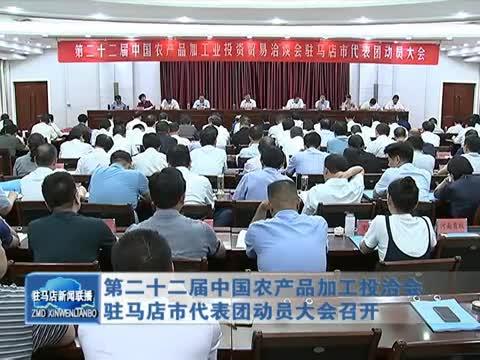 第二十二届中国农产品加工投洽会驻马店代表团动员大会召开