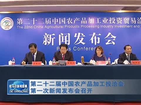 第二十二届中国农产品加工投洽会第一次新闻发布会召开