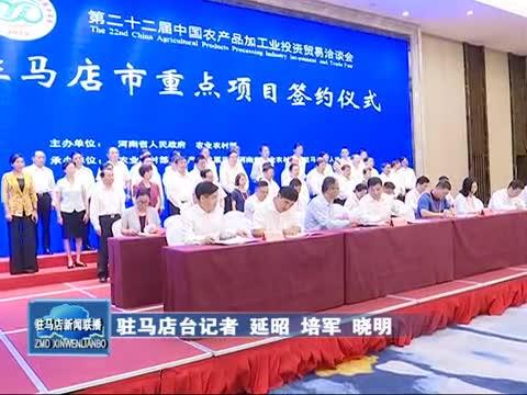 第二十二届中国农产品加工投洽会驻马店市重点项目签约仪式举行