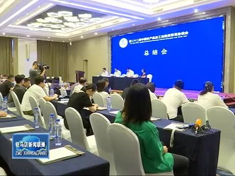 第二十二届中国农产品加工投洽会召开大会总结会议