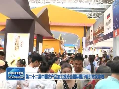 第二十二届中国农产品投洽会国际展厅吸引市民参观