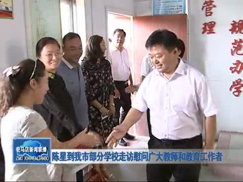陈星到我市部分学校走访慰问广大教师和教育工作者