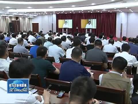我市组织收听收看全省主题教育电视电话会议