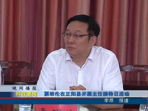 栗明伦在正阳县开展主任接待日活动