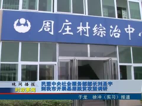 民盟中央社会服务部部长刘圣宇到我市开展基层脱贫攻坚调研