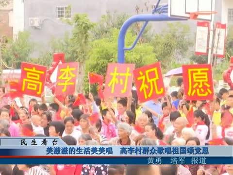 美滋滋的生活美美唱 高李村群众歌唱祖国颂党恩