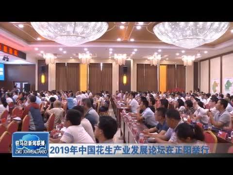 2019年中国花生产业发展论坛在正阳举行