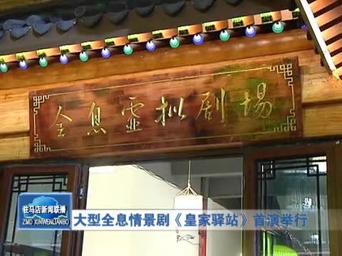 大型全息情景剧《皇家驿站》首演举行