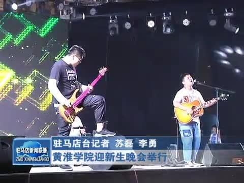 黄淮学院迎新生晚会举行