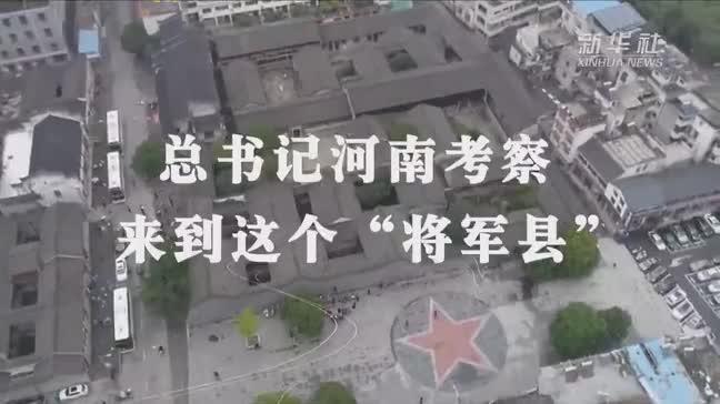 """总书记河南考察 来到这个""""将军县"""""""