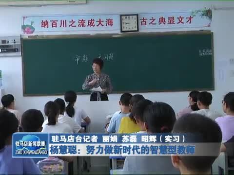 杨慧聪努力做新时代的智慧型教师