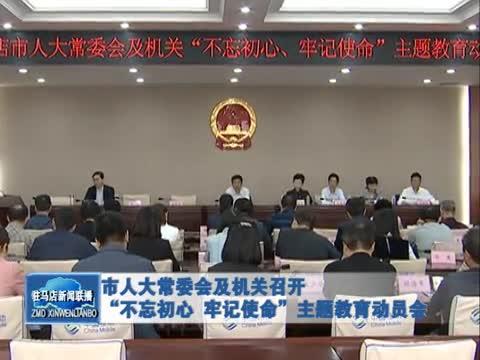 市人大常委会及机关召开主题教育动员会