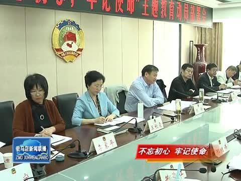 市政协机关召开主题教育动员部署会议