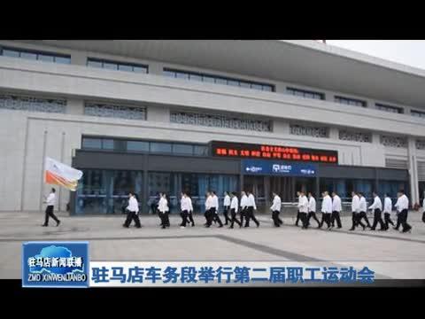 驻马店车务段举行第二届职工运动会