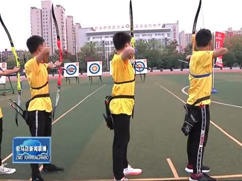 2019年河南省青少年射击射箭夏令营在我市举办