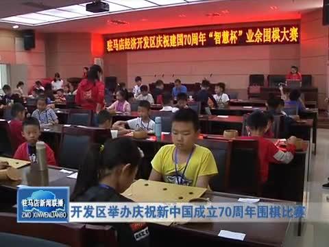 开发区举办庆祝新中国成立70周年围棋比赛