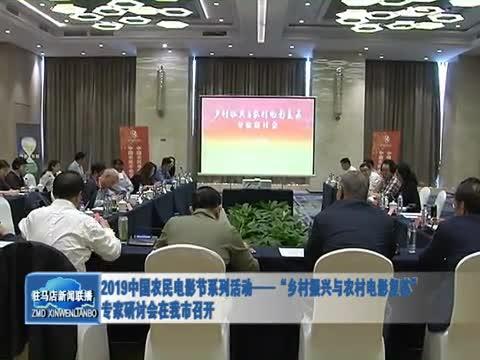 2019中国农民电影节专家研讨会在我市召开