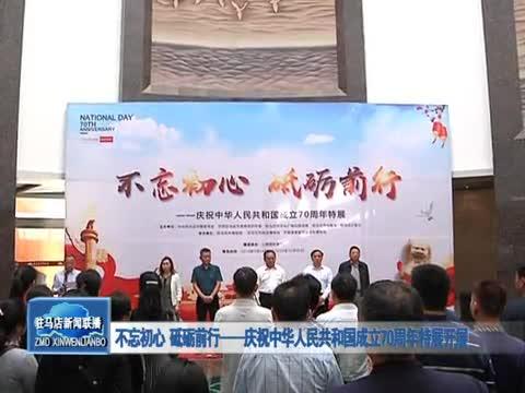 慶祝中華人民共和國成立70周年特展開展