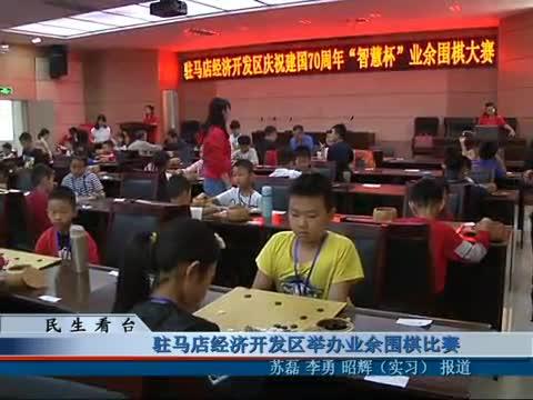 驻马店经济开发区举办业余围棋比赛