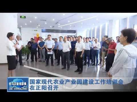 国家现代农业产业园建设工作培训会在正阳召开