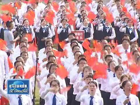 遂平县庆祝新中国成立70周年大型群众歌咏活动举行