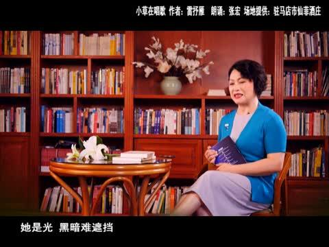 《经典诵读162期》张宏