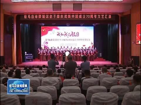 驿城区举行老干部庆祝新中国成立70周年文艺汇演