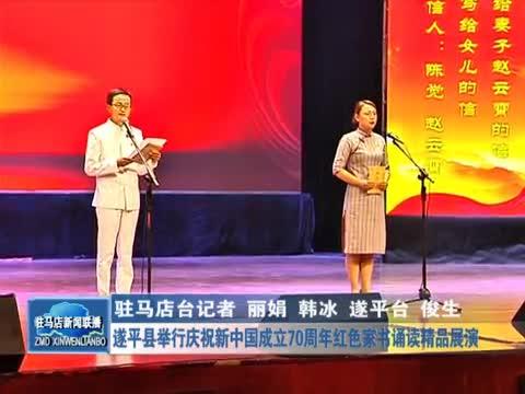遂平县举行新中国成立70周年红色家书诵读精品展演