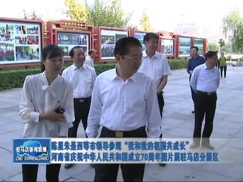 陈星朱是西等市领导参观庆祝70周年图片展驻马店分展区