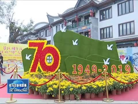 皇家驿站第二届文化旅游节欢快举行