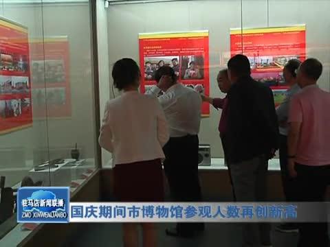 国庆期间市博物馆参观人数再创新高
