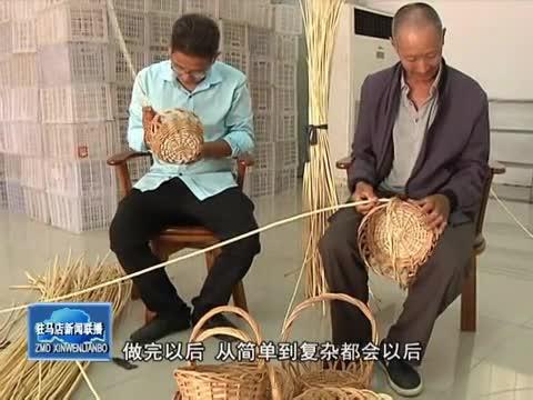 传授杞遛编织技术 带领群众共同致富