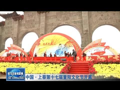中国上蔡第十七届重阳文化节开幕