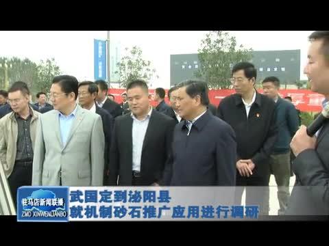 武国定到泌阳县就机制砂石推广应用进行调研