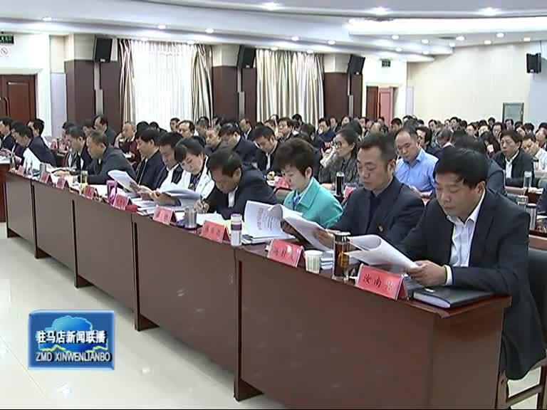 市委市政府召開全市教育大會
