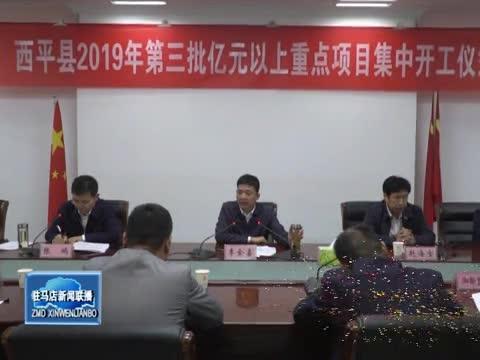 正阳县西平县2019年第三批亿元以上重点项目集中开工