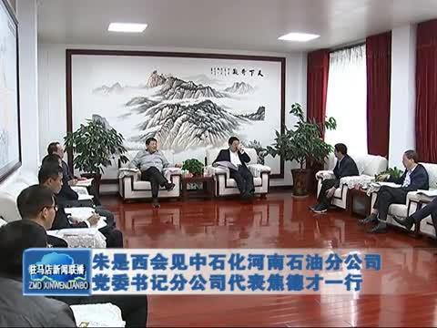 朱是西会见中石化河南石油分公司党委书记分公司代表焦德才一行