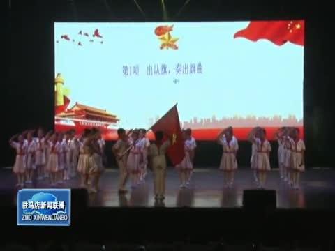 遂平縣舉辦慶祝少先隊員建隊70周年禮儀風采大賽