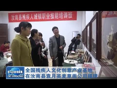 全國殘疾人文化創意產業基地在汝南縣袁月英麥草畫公司揭牌