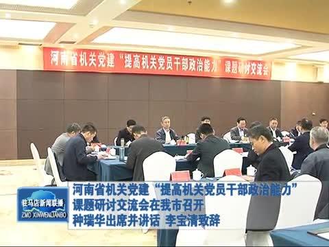 河南省机关党建课题研讨交流会在我市召开