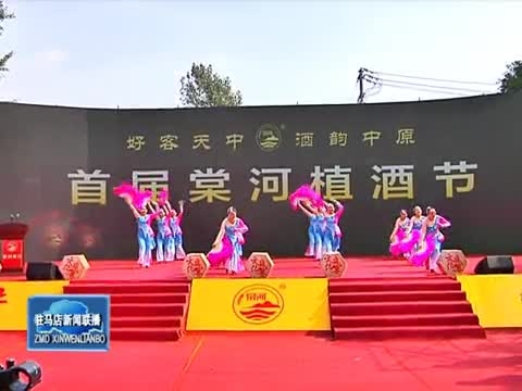 2019中國首屆棠溪特色文化節暨棠河植酒節活動舉行