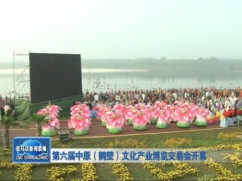 第六屆中原鶴壁文化產業博覽交易會開幕