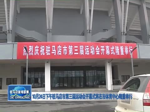 10月24日下午駐馬店市第三屆運動會開幕式將在市體育中心隆重舉行